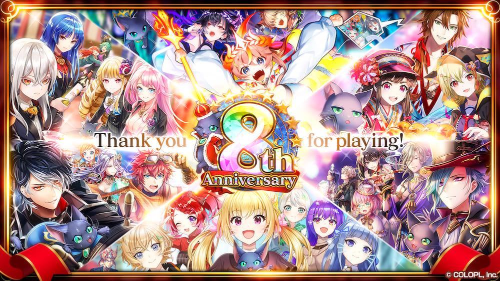 8th Anniversary キービジュアル