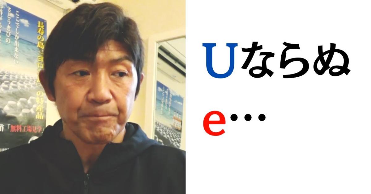 「ハイブリッド・レスラー」の異名を持つプロレスラーの船木誠勝氏がYouTubeでeスポーツについて語る