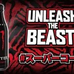 能量飲料界的帝王Monster Energy發表了許久不見的新商品「超級可樂」!