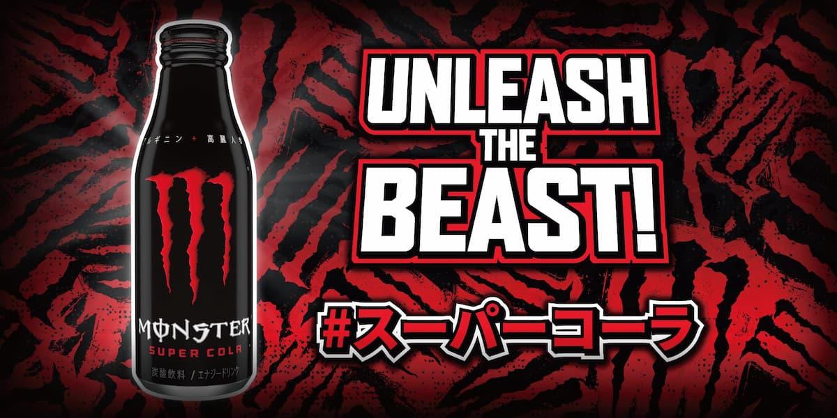 エナドリ界の帝王モンスターエナジーが久しぶりの新商品「スーパーコーラ」を発表!