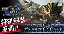 3月9日20時から!「狩猟解禁直前!モンスターハンターライズ デジタルライブイベント」生放送決定!