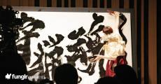 狩獵魂!書道家青柳美扇於「狩獵解禁前!MONSTER HUNTER RISE 線上直播會」現場表演!