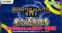 カプコンTV!「モンスターハンターライズ 発売記念特番」が3月26日(金)20時から生放送!