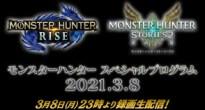 モンハンライズの発売迫る!2021年3月8日(月)、9日(火)に「モンスターハンター」シリーズのデジタルイベントが連日開催!