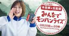 實況直播節目「本田翼直播!大家一起MonHan RISE」公開詳細內容!有機會與モンハン老師一起組隊狩獵!