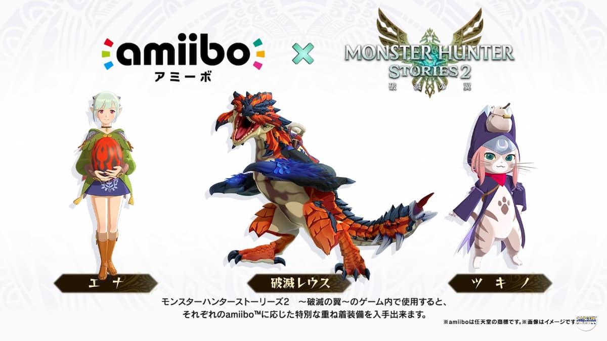 amiibo「エナ」「破滅レウス」「ツキノ」