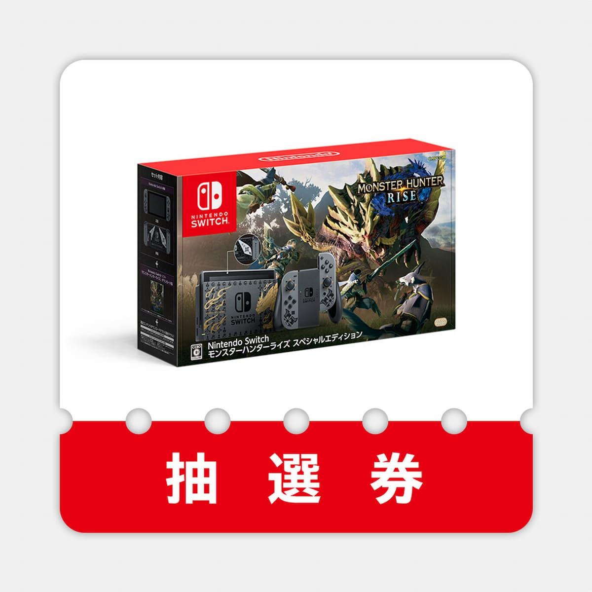 Nintendo Switch モンスターハンターライズ スペシャルエディション抽選券