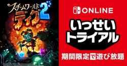Nintendo Switch「スチームワールドディグ2」いっせいトライアルがスタート!
