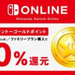 12ヵ月プランで10%ポイント還元!「Nintendo Switch Online ゴールドポイントキャン…