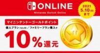 12ヵ月プランで10%ポイント還元!「Nintendo Switch Online ゴールドポイントキャンペーン」開催!