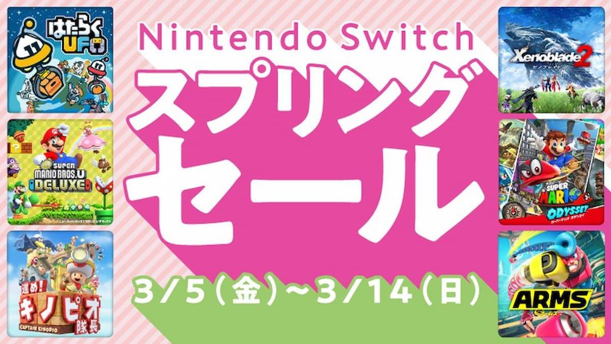 スマブラSP参戦のあのキャラクターのタイトルも!「Nintendo Switch スプリングセール」開催決定!