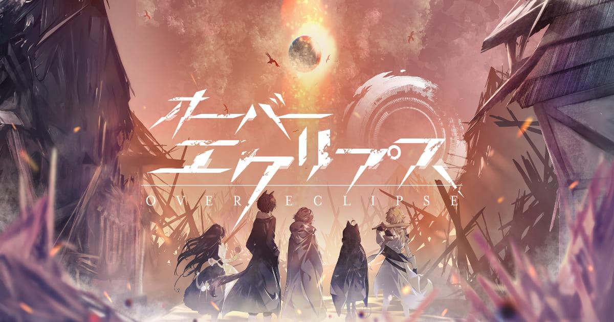 開放世界RPG手機遊戲新作「Over Eclipse」開放事前登錄,並同時舉辦抽獎活動!