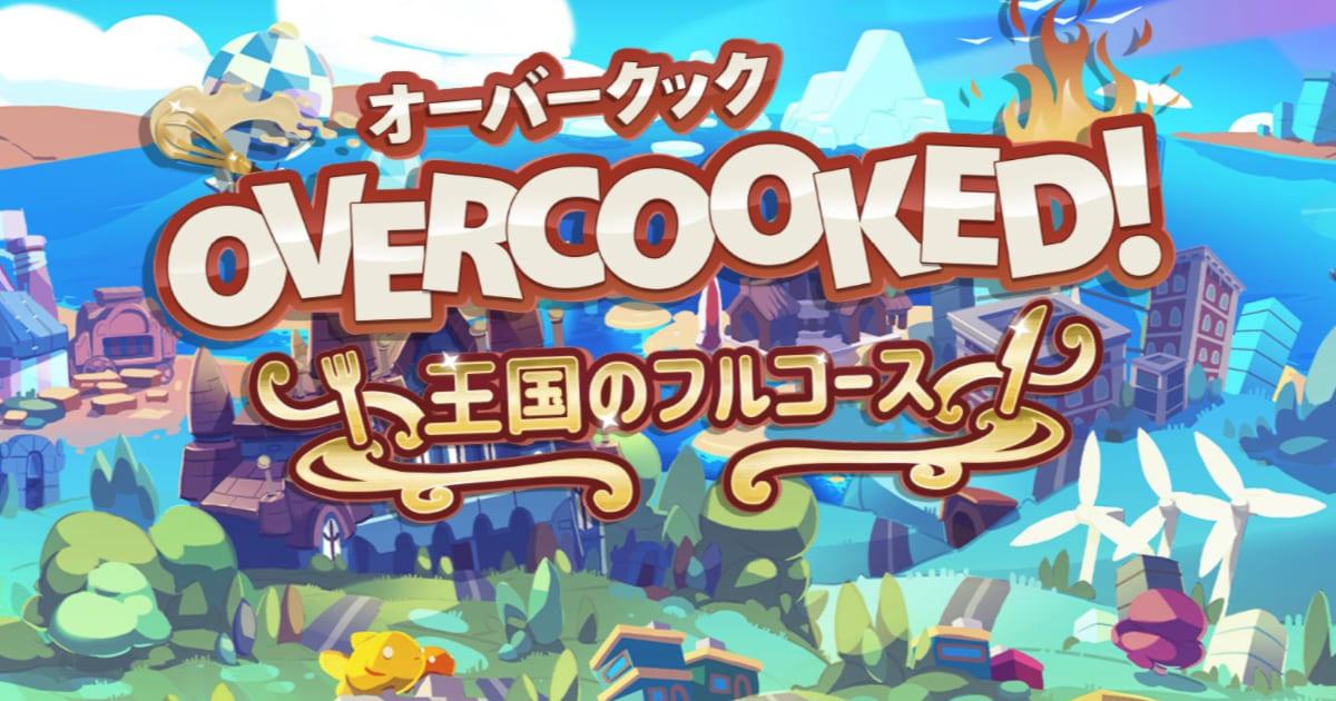 まさに全部盛り!「オーバークック 王国のフルコース」PS4日本語パッケージ版が2021年4月22日に発売決定!