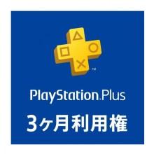 PlayStation Plus 3ヶ月利用権