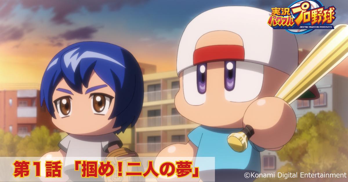 主題歌はオーイシお兄さんが担当!Webアニメ「パワフルプロ野球 パワフル高校編」は2021年2月20日(土)から配信開始!