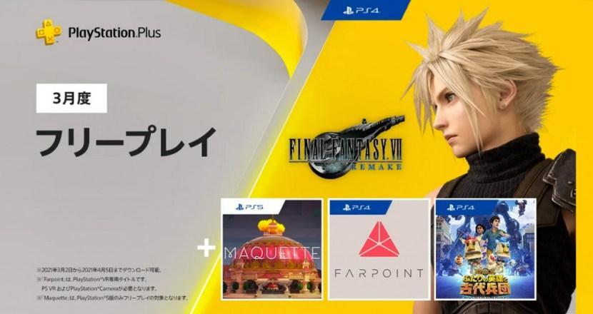 PS Plusで3月のフリープレイ配信開始!「FINAL FANTASY VII REMAKE」も登場!