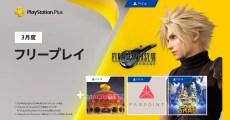 PS Plus 3月免費遊戲更新!無須額外費用即可免費下載暢玩「FINAL FANTASY VII REMAKE」!