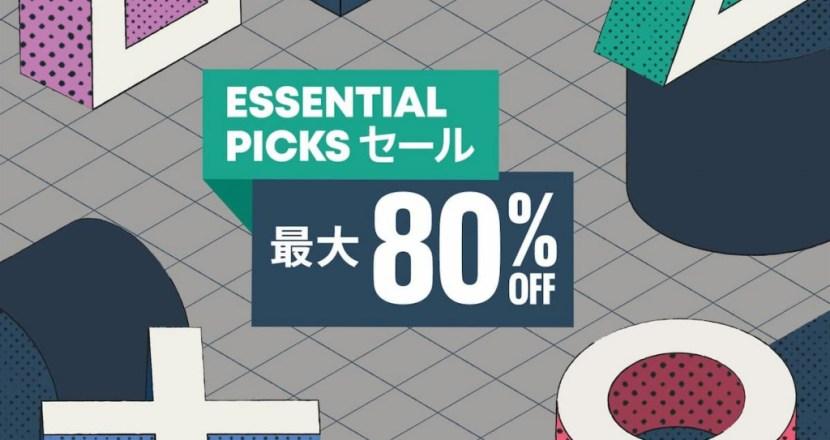 春の陽気でPS三昧!PS Storeで最大80%オフの「Essential Picksセール」開催!