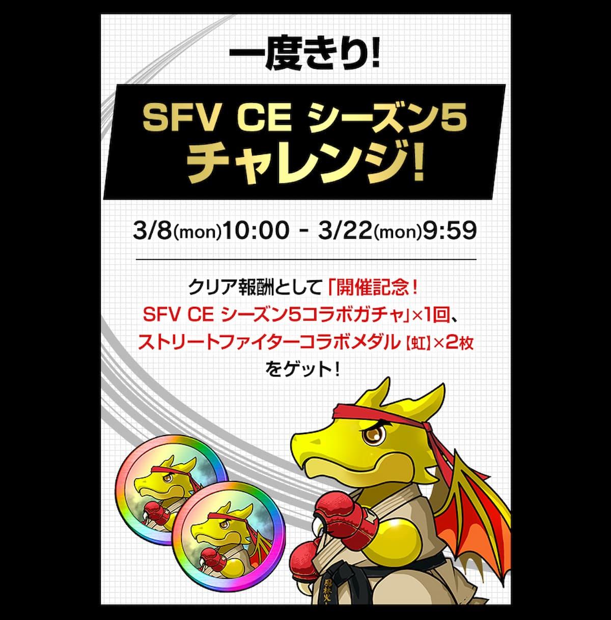 SFV CE シーズン5 チャレンジ!