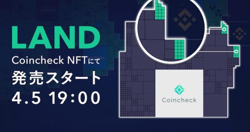 手軽にNFTを売買できる「Coincheck NFT(β版)」 でブロックチェーンゲーム「The Sandbox」の土地「LAND」が発売!