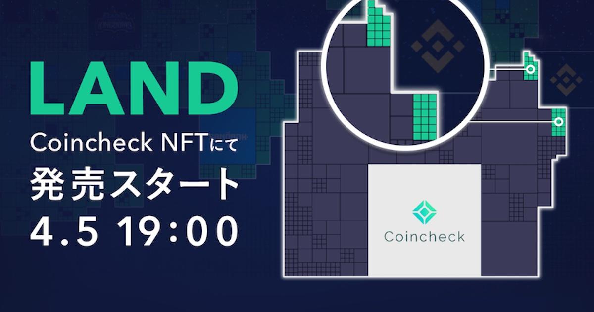 ブロックチェーンゲーム「The Sandbox」の土地「LAND」を「Coincheck NFT」で発売!