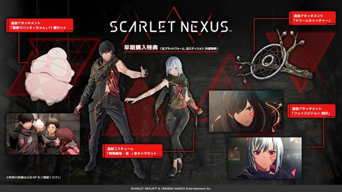 SCARLET NEXUS 早期購入特典
