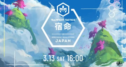 「TFT」の世界大会出場をかけた日本地域予選「TEAMFIGHT TACTICS: FATES 宿命 REGIONAL QUALIFIERS JAPAN」が本日16:00から開催!