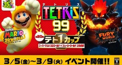 第15回 TETRIS®王者盃將與瑪利歐聯名!
