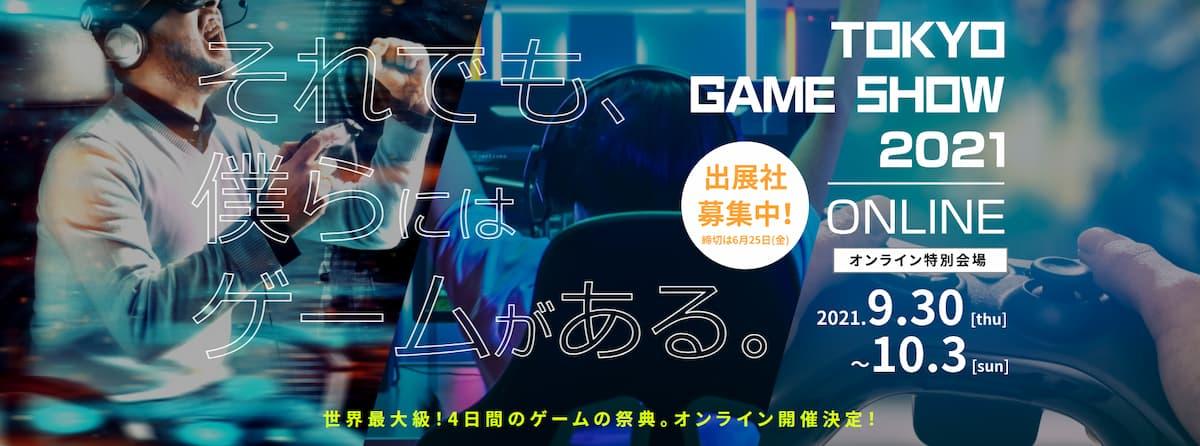 東京電玩展2021 ONLINE