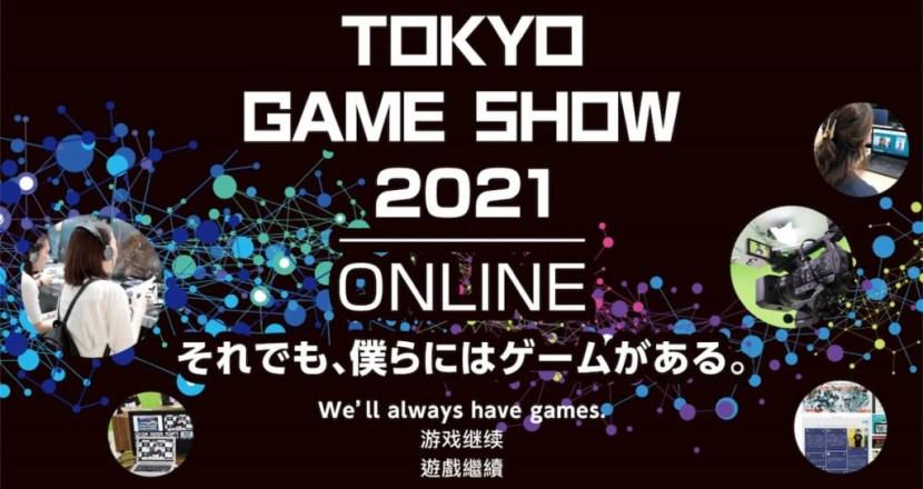 東京ゲームショウ2021がオンラインで開催決定!オフライン会場も設置されるハイブリッド開催!