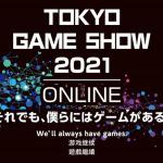 54024世界最大規模のゲームの祭典「E3 2021」はオンラインで開催決定!