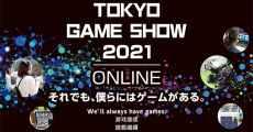 東京電玩展2021確定線上舉辦!同時也有現場實際活動!