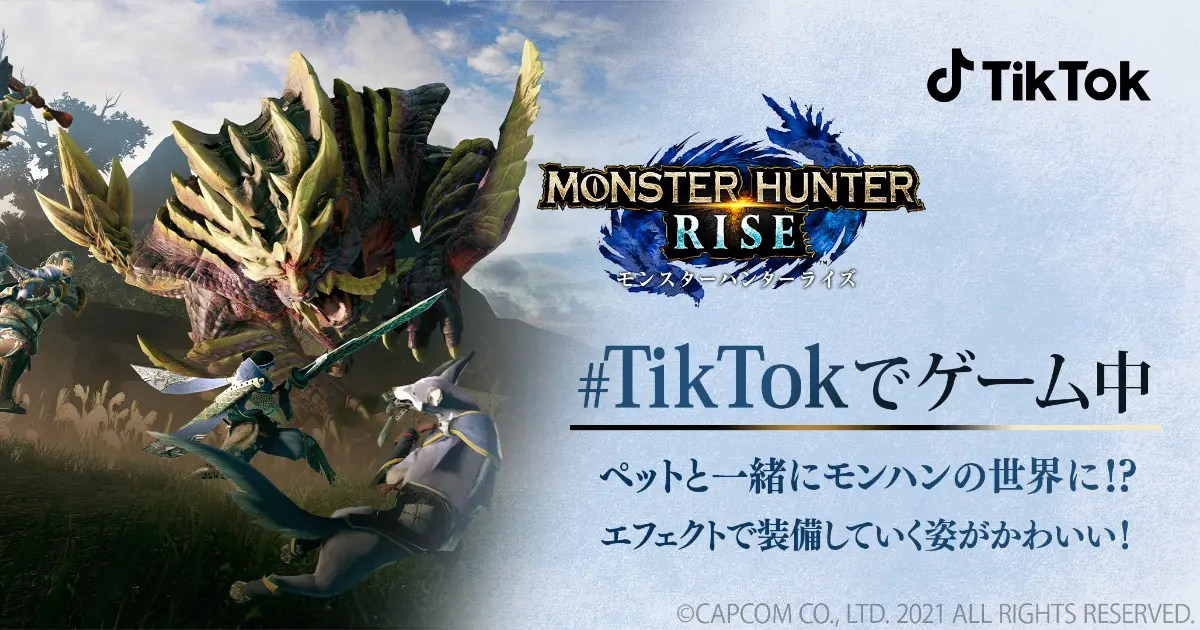 家貓也能變成艾路?TikTok與「MONSTER HUNTER RISE」合作!
