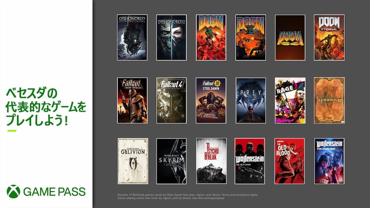 Xbox Game PassでBethesdaのゲームタイトルが配信開始