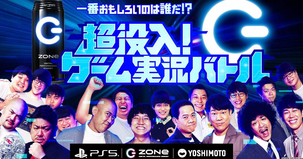 ZONe×PS5×吉本芸人!人気芸人8組による爆笑ゲーム実況バトルが2021年3月23日(火)より開幕!視聴者参加型キャンペーンも開催
