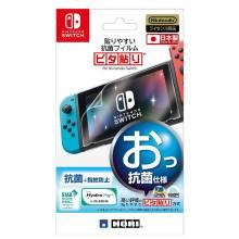 貼りやすい抗菌フィルム ピタ貼り for Nintendo Switch