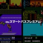 ファミコンの双截龍シリーズ勢揃い!「auスマートパスプレミアム クラシックゲーム」新たにゲームタイトル追加!