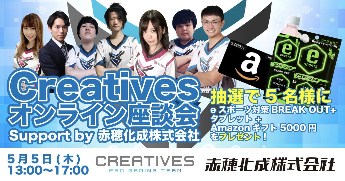 赤穗化成與Creatives將於5月5日舉辦合作活動「電競對策BREAK OUT」!