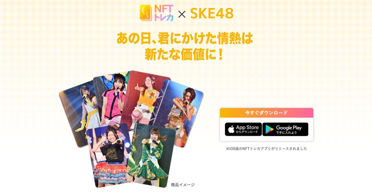 アイドルがブロックチェーンゲームとコラボ?SKE48松井珠理奈、高柳明音の卒コン写真がNTFカードに