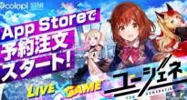 「コロプラ」のスマホ向け新作ゲーム「ユージェネ」が4月21日サービス開始!App Storeで予約注文受付!