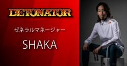 プロゲーミングチームDETONATORのゼネラルマネージャーにSHAKAさんが就任!?ゲームと教育やゲームと広告をテーマにした新サービスも展開予定!