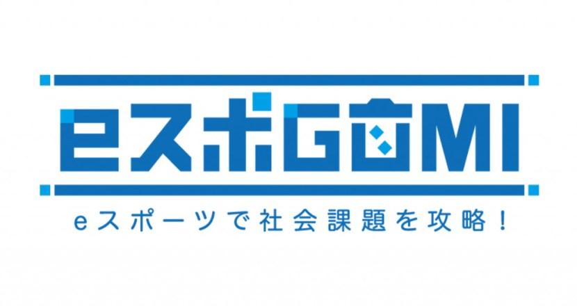 eスポーツ × ごみ拾い!?世界初のイベント「eスポGOMI」が横浜で開催決定!これが〝ゲーミングごみ拾い〟か…