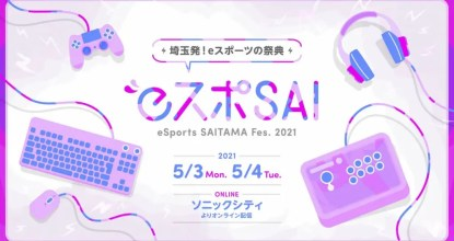 日本埼玉縣將線上舉行電競祭典「eSports SAITAMA FESTA 2021」