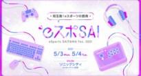 埼玉発eスポーツの祭典「eSports SAITAMA FESTA 2021」のオンライン開催が決定