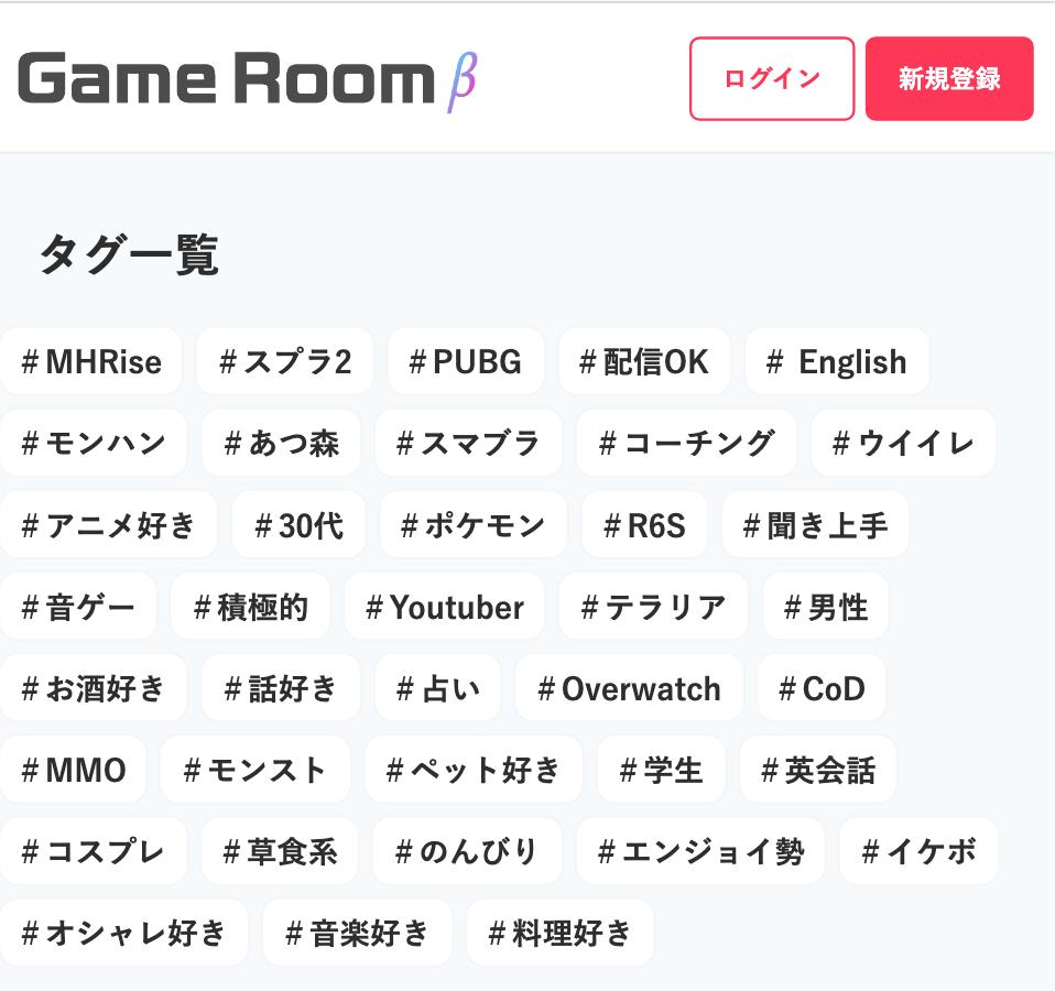 ゲーミングパパ活GameRoom