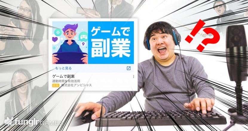電玩詐欺…?加入LINE好友體驗「打遊戲的副業」!