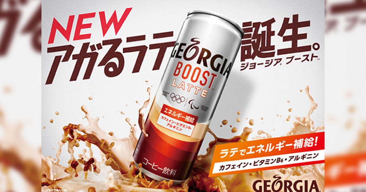 ビタミンB6にアルギニン配合のアガるラテ「ジョージア ブースト」発表!