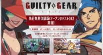 「御津闇慈」と「イノ」も使える!第2回「GUILTY GEAR -STRIVE-」オープンβテスト開催決定!