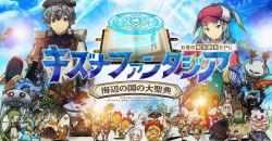 石巻市地方創生RPG「キズナファンタジア ~海辺の国の大聖典~」が配信開始!