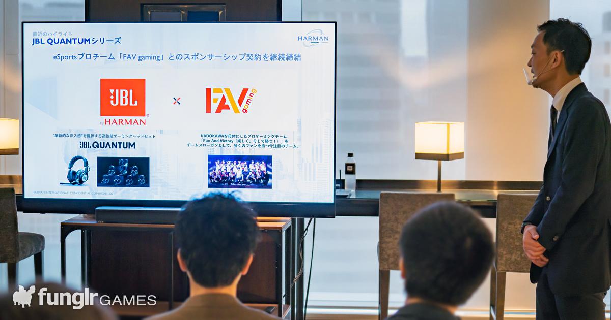 JBLが「FAV gaming」 スポンサーシップ契約を更新!新しいユニフォームや契約更新の背景なども報告!